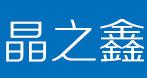深圳市晶之鑫光电科技有限公司