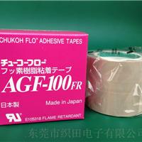 供应AGF-100FR中兴化成总代