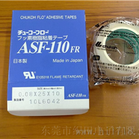 供应中兴化成胶带/asf-110胶带/高温胶带