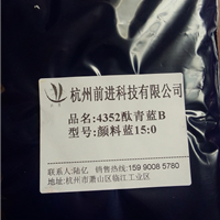 杭州前进厂家直销4352酞青蓝B颜料蓝15:0