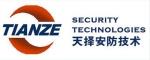 深圳天择安防技术有限公司