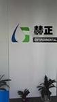 上海赫正环保科技有限公司
