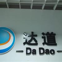 武汉达道地坪工程有限公司