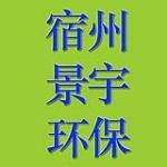 宿州市景宇环保科技有限公司