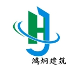 上海鸿炯建筑工程有限公司