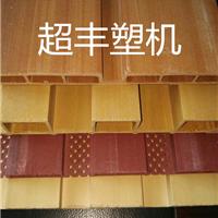 PVC木塑快装墙板挤出生产线