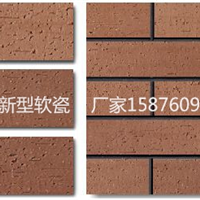 供应西安柔性劈开砖批发软瓷安全节能