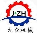 济宁市九众机械设备有限公司