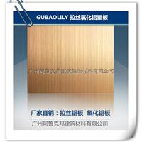 吉祥铝单板(氧化铝单板)