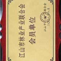 江山市林业产业会员单位