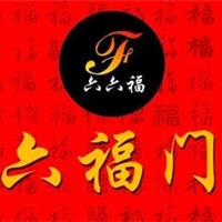 江山六六福门业有限公司