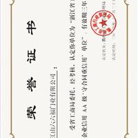 浙江工商企业2A守合同重信用单位
