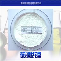 南京生产供应建材级碳酸锂特种水泥用