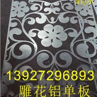 铝雕花,铝镂空板雕花,铝外墙板雕花