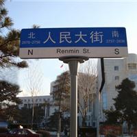 供应优质道路指路牌 指示牌 路名牌