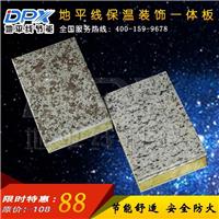 供应保温装饰一体板