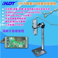 供应HOT 1-500倍USB远焦高清数码电子显微镜