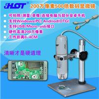 供应HOT 200万高清电子显微镜