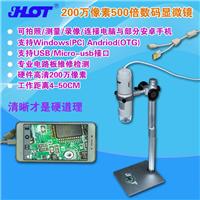 供应HOT 500倍高清远焦视频数码放大镜USB