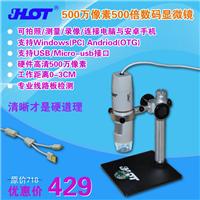 供应HOT 高清500万数码显微镜usb电子放大镜
