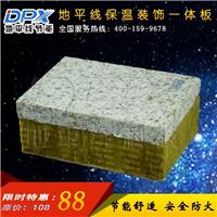 芝麻灰花岗岩苯板EPS保温装饰板 精力打造