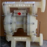 供应气动全塑聚丙烯隔膜泵RG25
