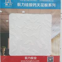 供应硅酸钙天花板 防火抗下陷吊顶板