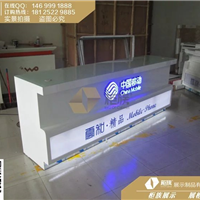 中国移动营业厅业务受理台定做厂家