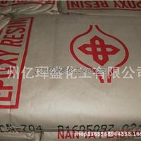 供应台湾NPEN-704环氧树脂