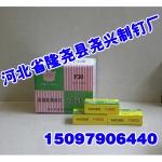 河北省隆尧县尧兴制钉厂