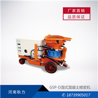 供应GSP-D湿式混凝土喷浆机