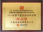 中国十佳外墙涂料品牌