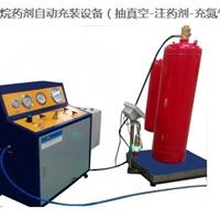 七氟丙烷药剂自动充装设备