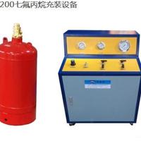 东莞赛森特FM200七氟丙烷充装设备