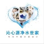 广西沁心源净水设备有限责任公司