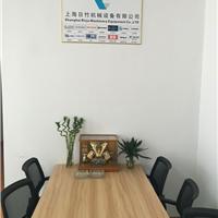上海日竹机械设备有限公司