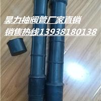 48袖阀管,PVC袖阀管注浆,供应48袖阀管