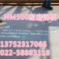 NM360耐磨钢板哪里里卖