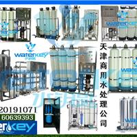 供应天津1吨水处理设备包安装维修售后服务