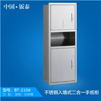 不锈钢入墙式二合一手纸柜BT-210A