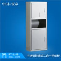 不锈钢挂墙式二合一手纸柜BT-210B