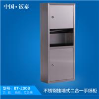 不锈钢挂墙式二合一手纸柜BT-200B