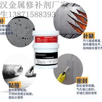 利施邦Y101铸铁修补剂|金属修补剂