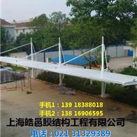江浙沪膜结构车棚汽车棚 电动车棚 自行车棚