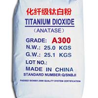 供应化纤级钛白粉、纤维产品专用钛白粉