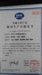 批量生产合格证书