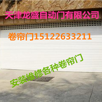 天津河西区安装卷帘门-卷帘门