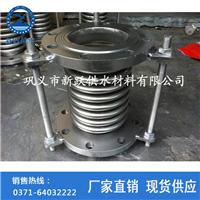 新跃牌JDZ型轴向耐压式波纹补偿器 厂家直销