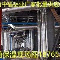 厂家批量供应铝皮保温防腐铝皮济南中福铝业