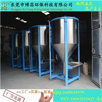 供应ABS塑料搅拌机|立式塑料颗粒搅拌机。